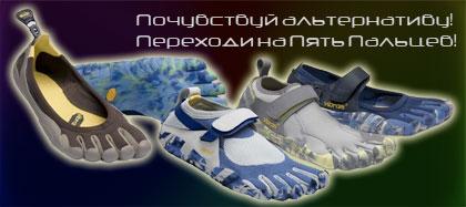 пять пальцев, пятипальцевая обувь, шузы пять пальцев, 5 пальцев, обувь, летняя обувь, спортивная обувь,
