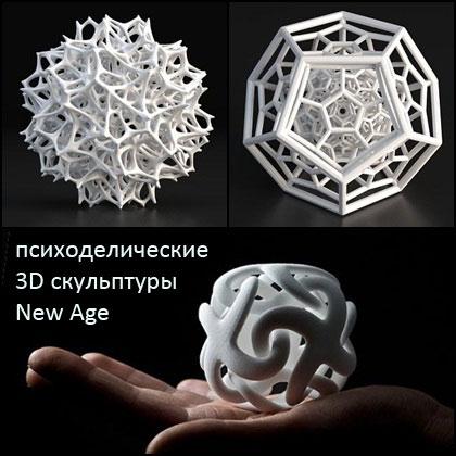 трехмерная печать, 3D скульптуры, психодел, арт,